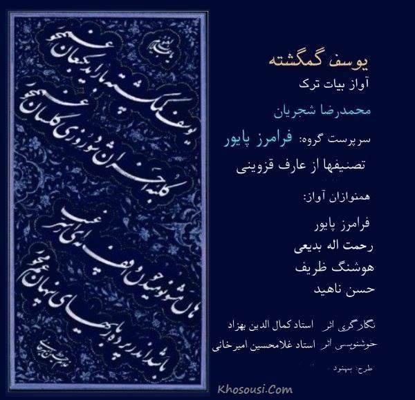 یوسف گمگشته - کنسرت محمدرضا شجریان و گروه پایور در آواز بیات ترک