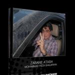 محمدرضا شجریان و مجید درخشانی – زبان آتش