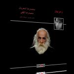 زخم نهان – اجرای خصوصی محمدرضا شجریان و محمدرضا لطفی
