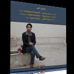 زنجیرش کنید – محمد معتمدی و میدیا فرجنژاد