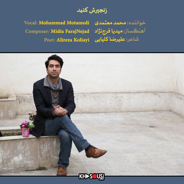 زنجیرش کنید - محمد معتمدی و میدیا فرجنژاد