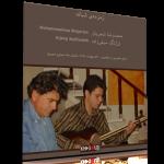 زمزمهی شبانه – اجرای خصوصی محمدرضا شجریان و ارژنگ سیفیزاده