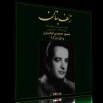 زلف بتان – اجرای خصوصی محمود محمودیخوانساری و رسول بزرگزاد